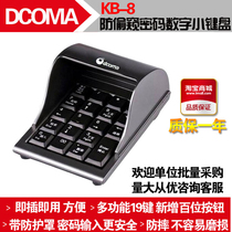 dcoma KB-8 anti-spy numeric keypad code keypad USB numeric keypad banking securities General