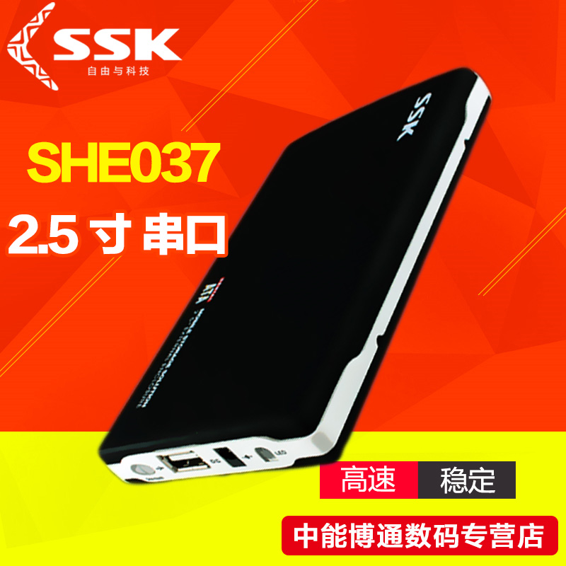 SSK 飚王 SHE037 2.5 inch notebook mobile hard disk box SATA serial light external hard disk box