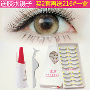 Japanese eyelash suite 217 natural cotton long eyelash glue with tweezers nude make-up simulation
