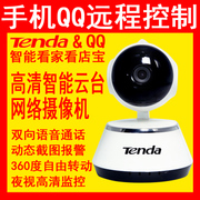 Tengda wireless surveillance cameras WiFi intelligent network mobile phone remote control camera HD home watch shop