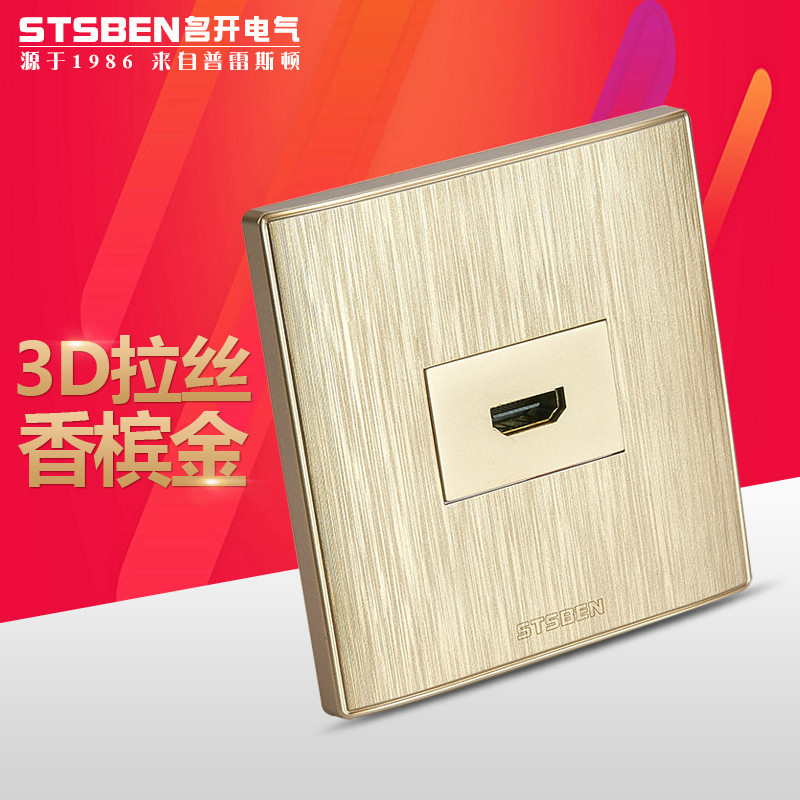 Electric brushed champagne gold computer high-definition HDMI panel plug in line HDMI socket panel