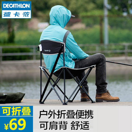 Dikanon outdoor folding chair folding stool fishing chair portable folding stool small chair stool CAP