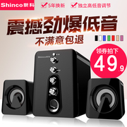 Shinco Shinco/ HC-807 notebook computer audio desktop speakers Mini subwoofer effects