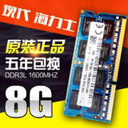 Original authentic Hynix DDR3L 1600 8G notebook memory low voltage 8GB DDR3 compatible with 4G