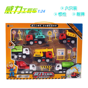 Throwing children, inertial vehicles, toy engineering vehicles, excavators, cranes, toys, inertial cars, boys and children's toys set, resistant to