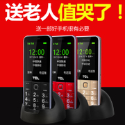 TCL GF618 Mobile Unicom mobile phone straight man characters loudly the old machine long standby old mobile phone