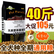 Dog food 20KG40 pound golden Teddy Ha J Chiesa Moyer large medium and small sized dog into a puppy