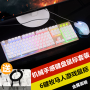 To point the Wrangler home office notebook backlit mechanical keyboard and mouse desktop computer game cable