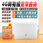 HUAWEI B315S-936 LTE Unicom 4G3G Mobile Telecom wireless wired broadband WIFI router CPE