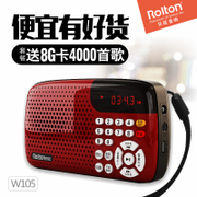 Rolton/ Le Ting W105 radio old charging mini stereo speakers portable player