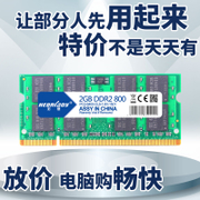 Post macro want to DDR2 800 2G notebook memory 2G memory notebook 2G compatible with the 667