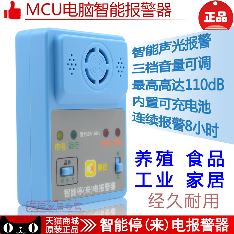 Intelligent farm power failure alarm 220V call alarm device power failure alarm rechargeable adjustable volume
