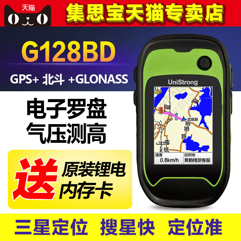 Garbo G128BD Handheld GPS Navigation Latitude and Longitude Locator Mapping Elevation Measuring Instrument