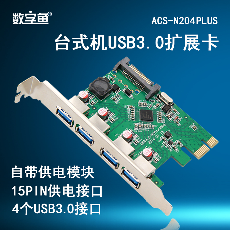 Digital Fish PCI-E to USb3.0 Extension Card NEC Chip 4 Ports High Speed Desktop USb3.0 Extension Card