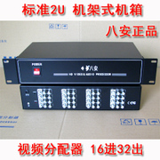 Eight safe coaxial High Definition Video Splitter 16, 321 points, 2 HD-TVI/CVI/AHD/CVBS