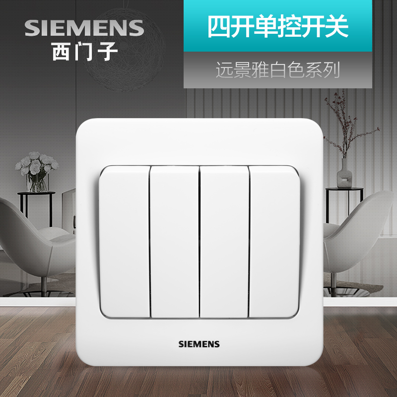 Siemens Four Open Single Control Switch Socket Panel Vision Yabai Household Electric Lamp Power Bath Four-way Switch