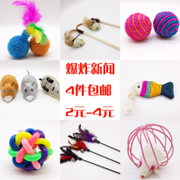 Cat cat cat feather shipping supplies Angora cat fish ball rod Mint feather cat toy mouse molars