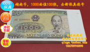 The new fidelity vnd 1000 par 100 quire foreign coins foreign currency shipping