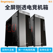 Segotep Gepai computer desktop chassis side through full back line chassis chassis ATX small chassis support plate