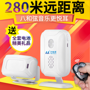 Wan Baoze split welcome to welcome to the electronic wireless door infrared sensor