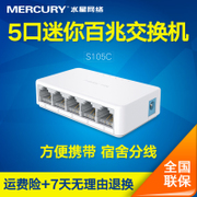 Mercury S105C 5 port Ethernet switch network monitoring cable splitter dormitory diversion hub