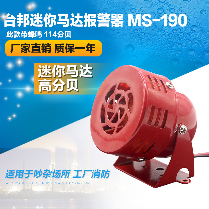 Taibang mini motor alarm buzzer red fire air screw alarm ms-190 220 V 24 V