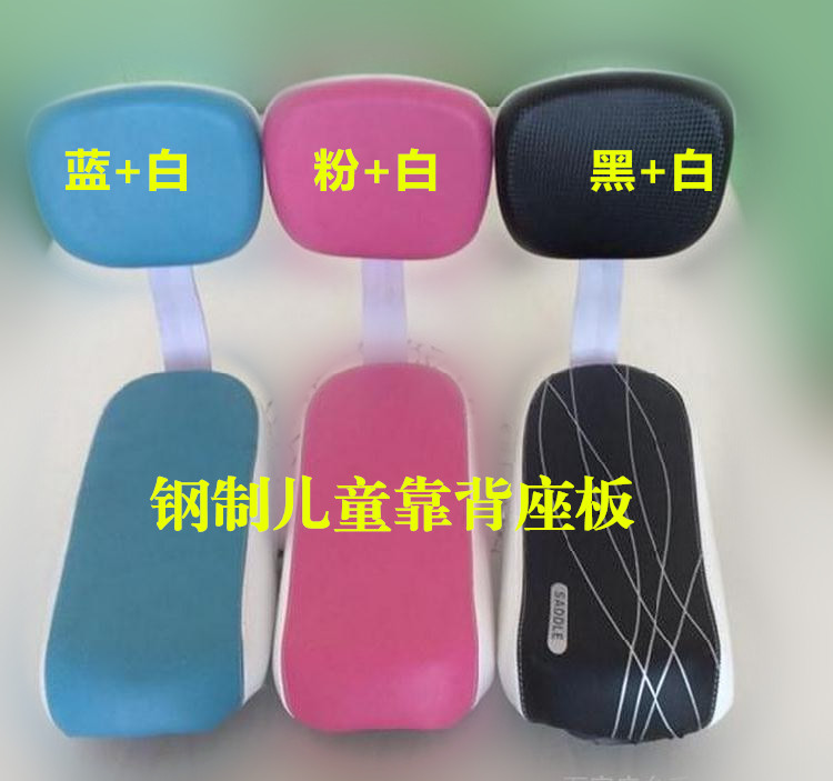 Bicycle rear seat board seat plate mountain bike rear seat cushion electric car thickening children with backrest seat