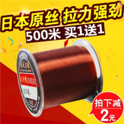 500 meters line line line sea rod halleluyah fishing line imported from Japan Taiwan super strength nylon fishing line