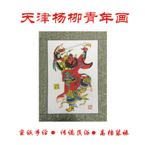 Tianjin Yangliu youth painting wooden board rice paper hand-painted mirror heart door god Zhong Kui evil spirits exorcism Folk special gifts