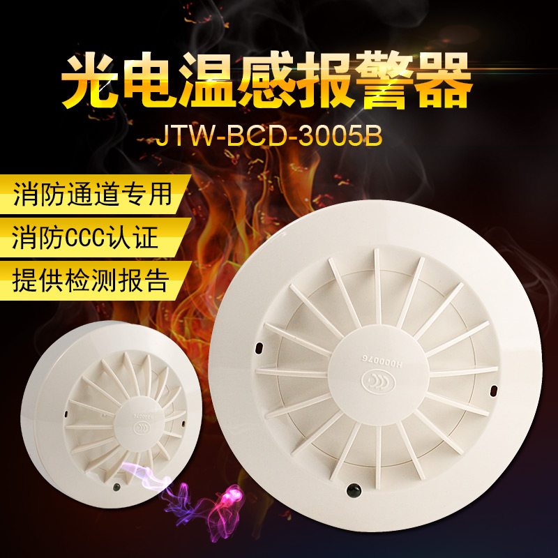 Shanghai Songjiang Yunan Feifan Warm sense JTY-BCD-3005A/B point type temperature fire detector