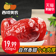 The beauty of a western agricultural 500g Xinjiang dried red dates Hetian jade jujube jujube Junzao can eat walnut clip