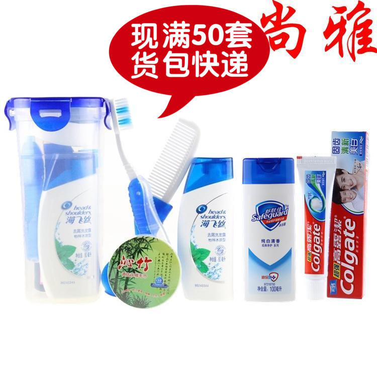 Portable travel wash kit Cup travel outdoor travel wash kit with supplies hotel paid supplies
