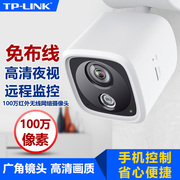 TP-LINK network camera phone monitoring HD wireless monitoring home night vision WiFi TL-IPC20