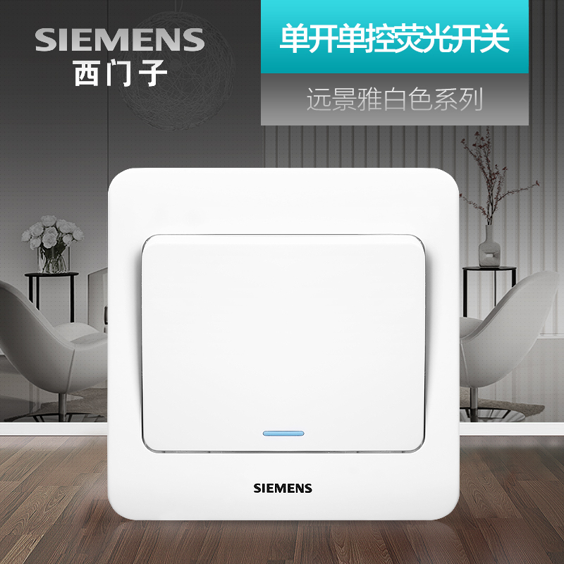 Siemens single open single switch socket panel vision Ya white open single wall fluorescent lamp switch