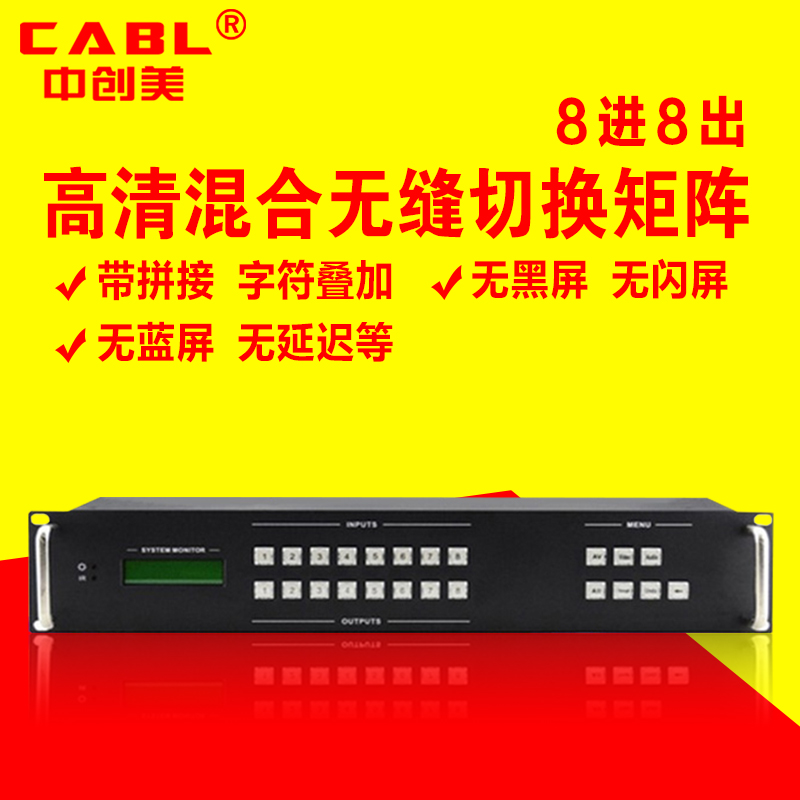 Chuangmei 8 in 8 out hdmi HD hybrid card seamless switch matrix switcher with stitching function
