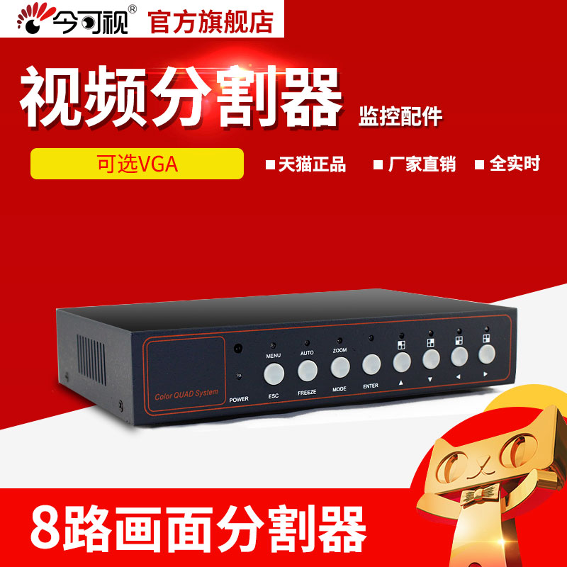 Genuine real-time eight-way splitter 8-way picture splitter 8-way picture processor