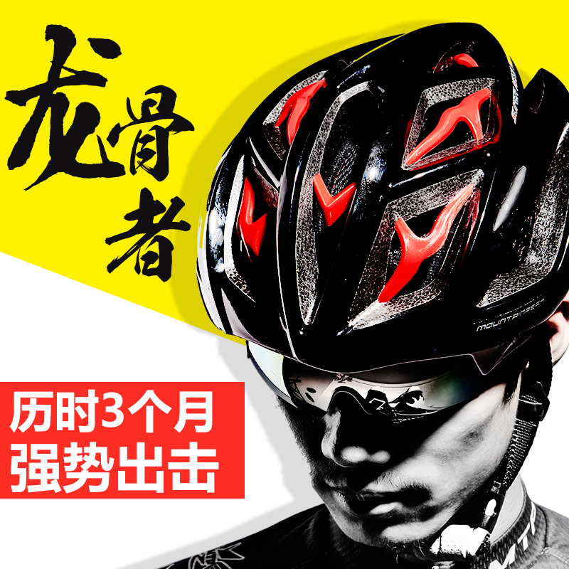 [The goods stop production and no stock]MTP Bike Helmet Cycling Helmet Men and women Mountain Bike Integral Road Riding Equipment Ultralight Large yard