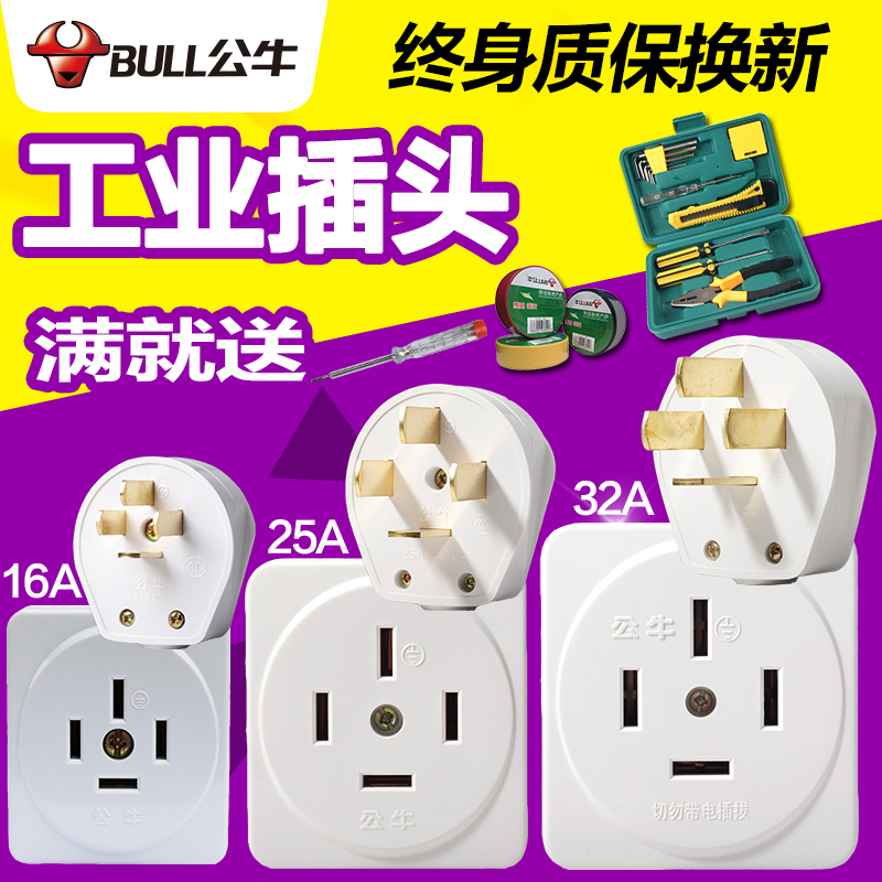 Bull industrial plug three-phase four-wire 16A25A32A high power 380V power plug three outlet