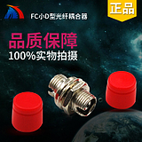 Deep fiber fiber flange fc-fc fiber coupler connector adapter fc flange small d-type carrier level