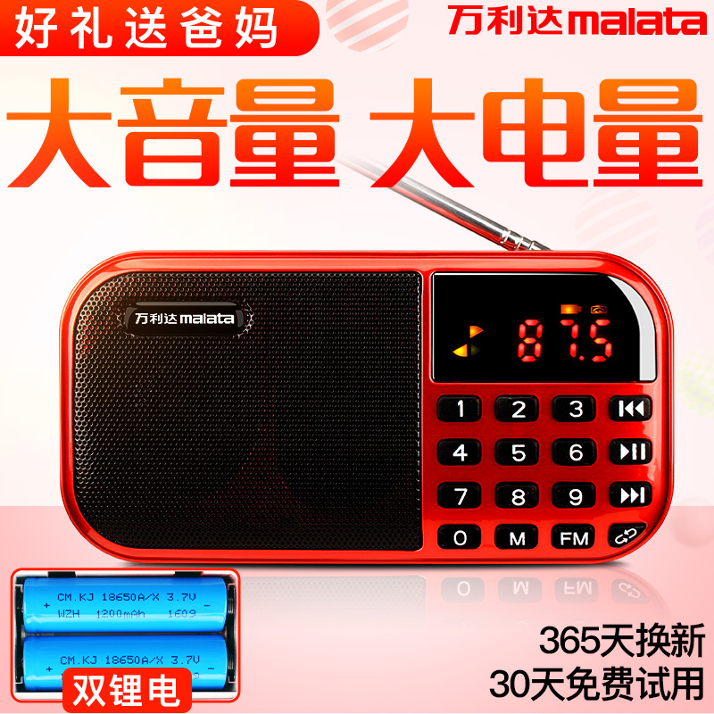 [The goods stop production and no stock][The goods stop production and no stock]Malata/ Malata T13 Radio Mini Card Speaker Portable Radio Player