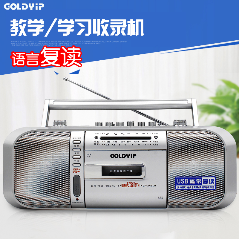 Goldyip / Gold GP-A45UR repeater tape recorder learning machine USB tape old man radio
