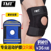 TMT sports knee climbing mountaineering outdoor fitness basketball badminton men and women knee meniscus injury knee protector