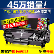 Color lattice easy to apply powder HP12A toner cartridge HP1020 HP1010 HP1005 Q2612A M1005 cartridge