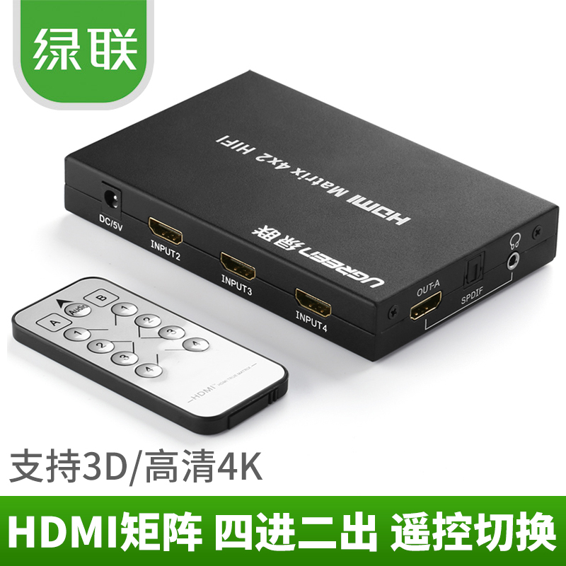 Green Alliance hdmi switch 4 into 2 out matrix splitter four cut two audio and video synchronization 1080P 3D with remote control