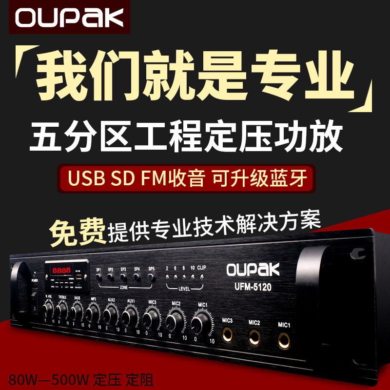 OUPAK/OPEC UFM-5 Series Power Amplifier Household High Power Fever Level Five Zone Constant Voltage Power Amplifier