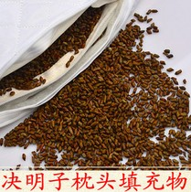 Cassia seed in bulk-made pillow pillow pillow pillow pillow pillow for children of students filling five pounds