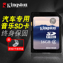 Kingston car SD card 16g navigation memory card Audi car sd music memory card TV SD card card