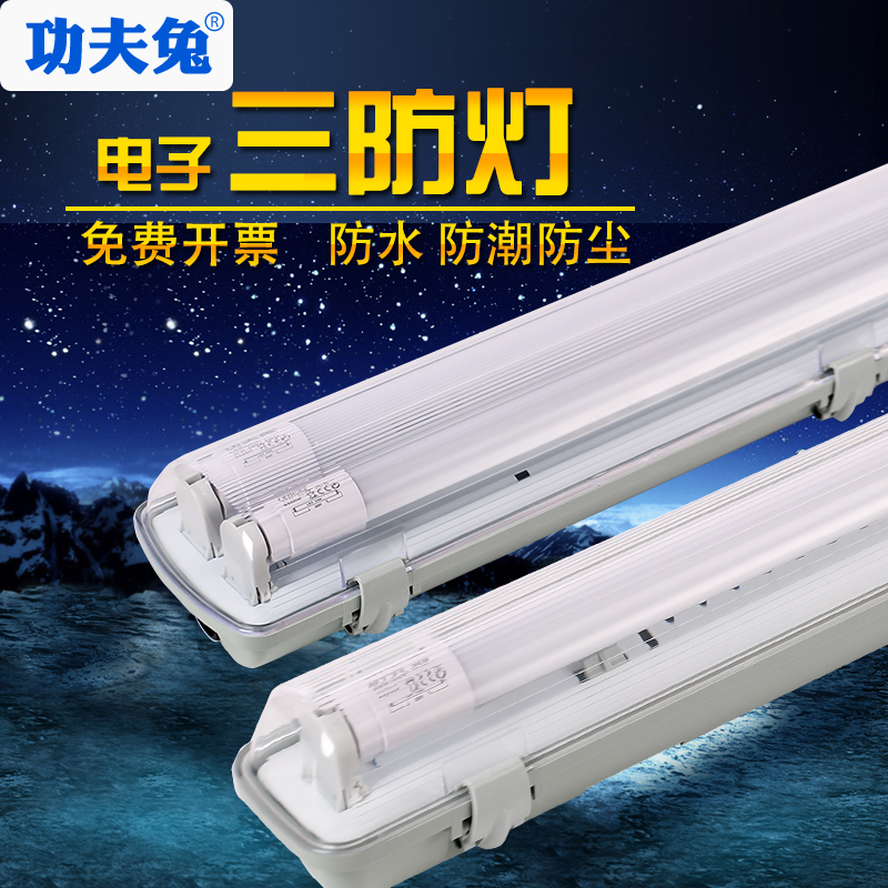 T8 old electronic three-proof lamp single tube double tube waterproof moistureproof fluorescent lamp with lampshade dust-proof lamp sterilizing lamp tube