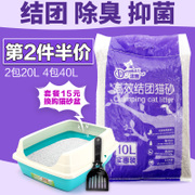 Litter bag mail Jieke bentonite cat litter clean deodorant cluster Lavender 10L cat litter products