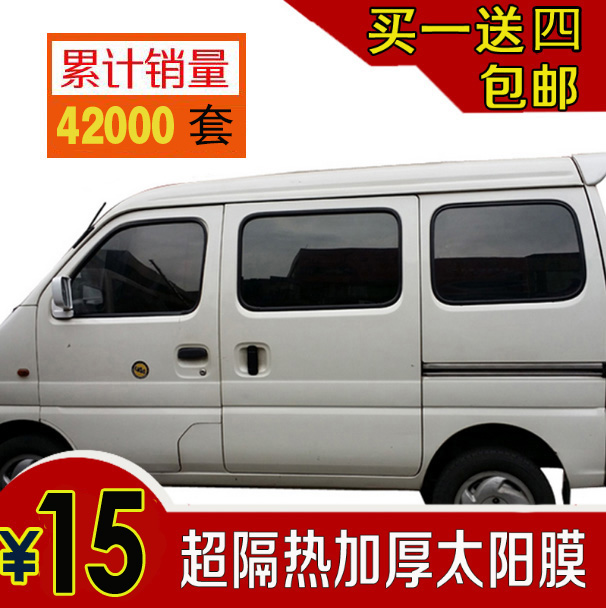 Vehicle Glass Film for Changheguang Vehicle